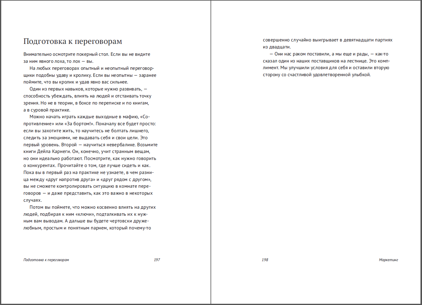 As I wrote and published the book based on the posts from Habr