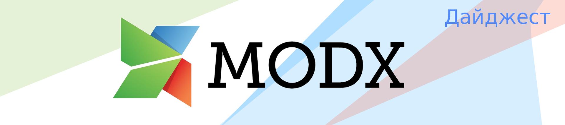 Дайджест интересных материалов из мира MODX #1