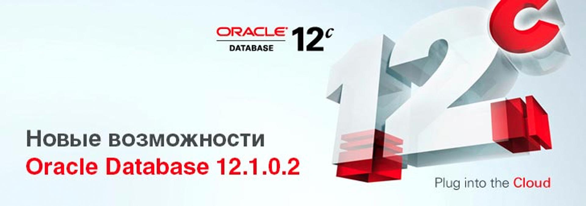 Регистрация на веб-семинар Oracle «Новые возможности Oracle Database 12.1.0.2»