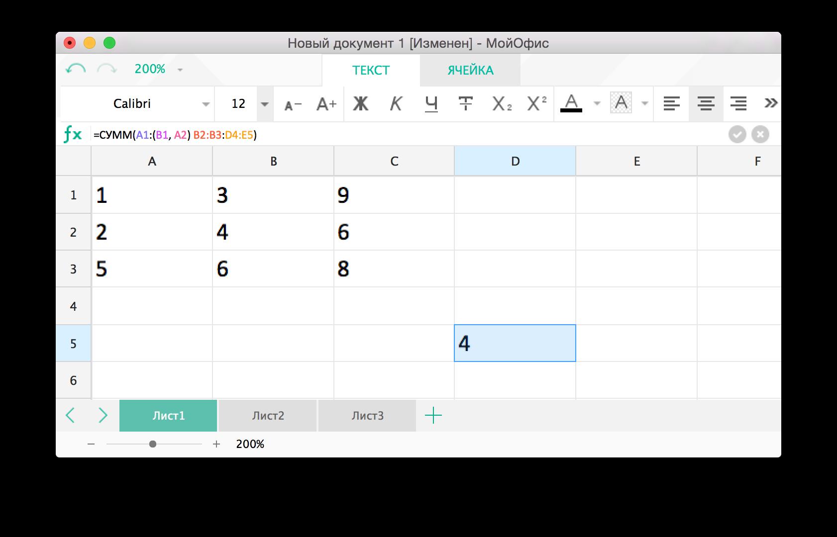 Расчет формул в офисных редакторах. Часть 1