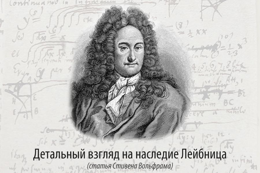 "Перевод статьи Стивена Вольфрама (Stephen Wolfram) ""Dropping In on Gottfried Leibniz""."
