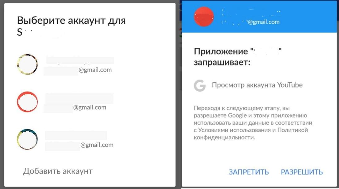 Аутентификация OAuth2 в приложении посредством Google Sign-In