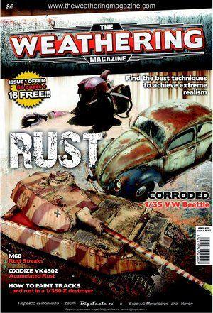 Журнал The Weathering Magazine - Часть 1 - Ржавчина