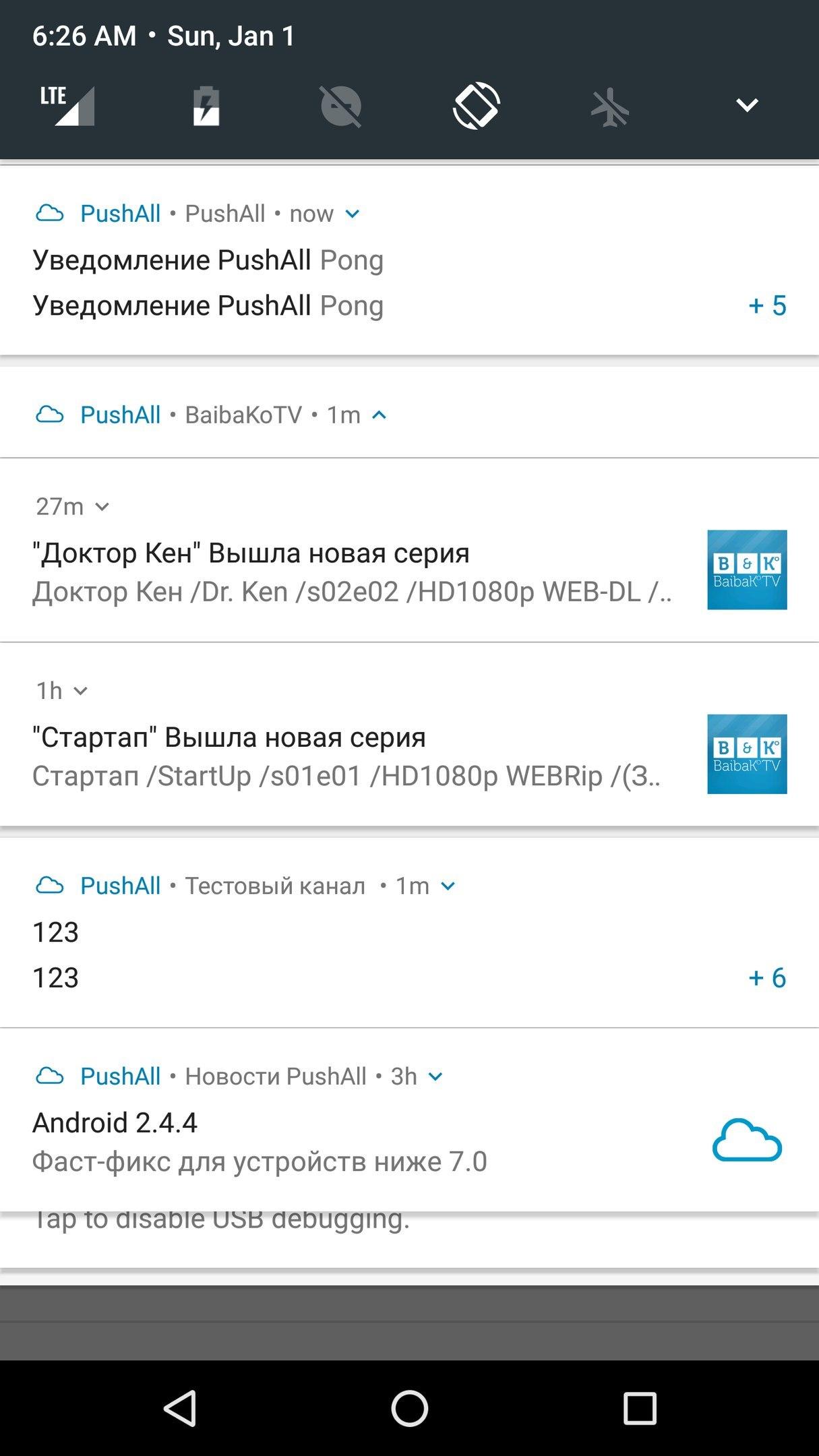 Группировка оповещений в Android 7