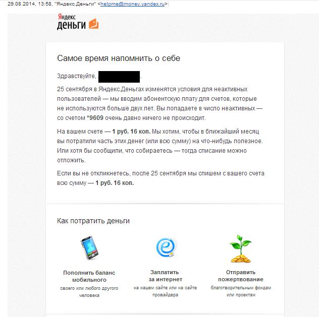 Яндекс.Деньги сцеживают