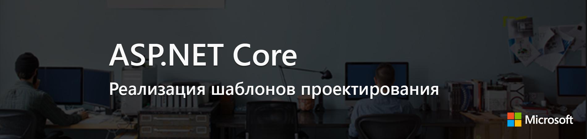 ASP.NET Core: Реализация шаблонов проектирования