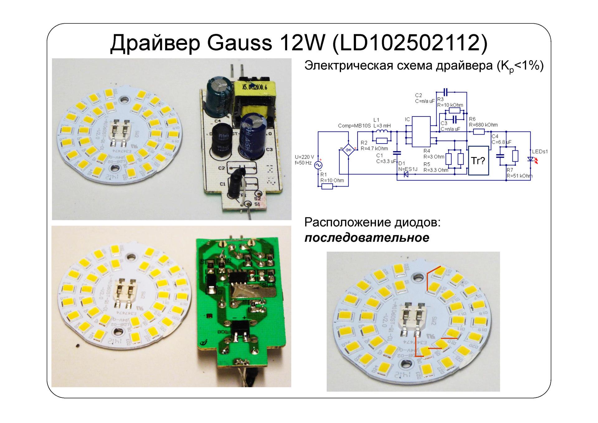 Схема китайских светодиодных ламп фото 431