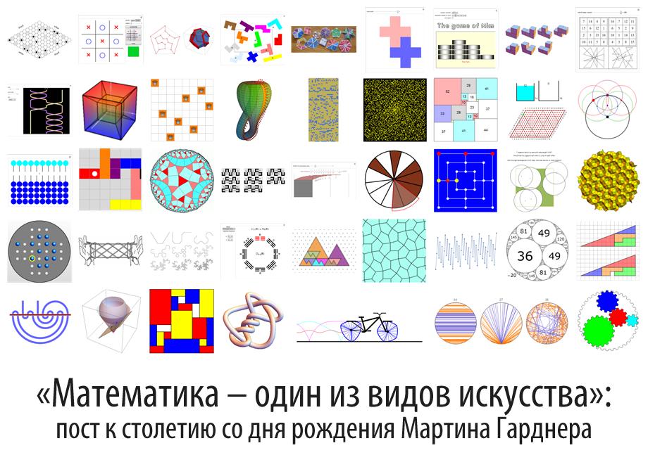 «Математика – один из видов искусства»: пост к столетию со дня рождения Мартина Гарднера