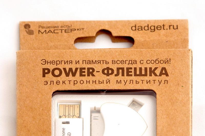 Power-флешка