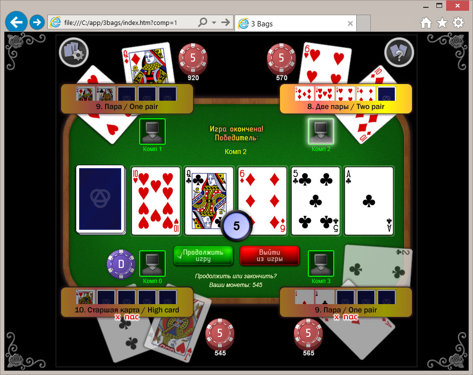 Казино покер для 9 оси интеллект казино