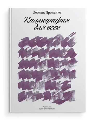 Л. Проненко. Каллиграфия для всех