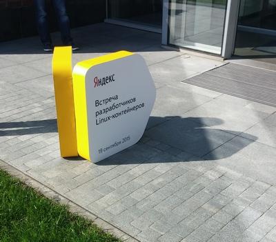 Посещение встречи разработчиков Linux-контейнеров
