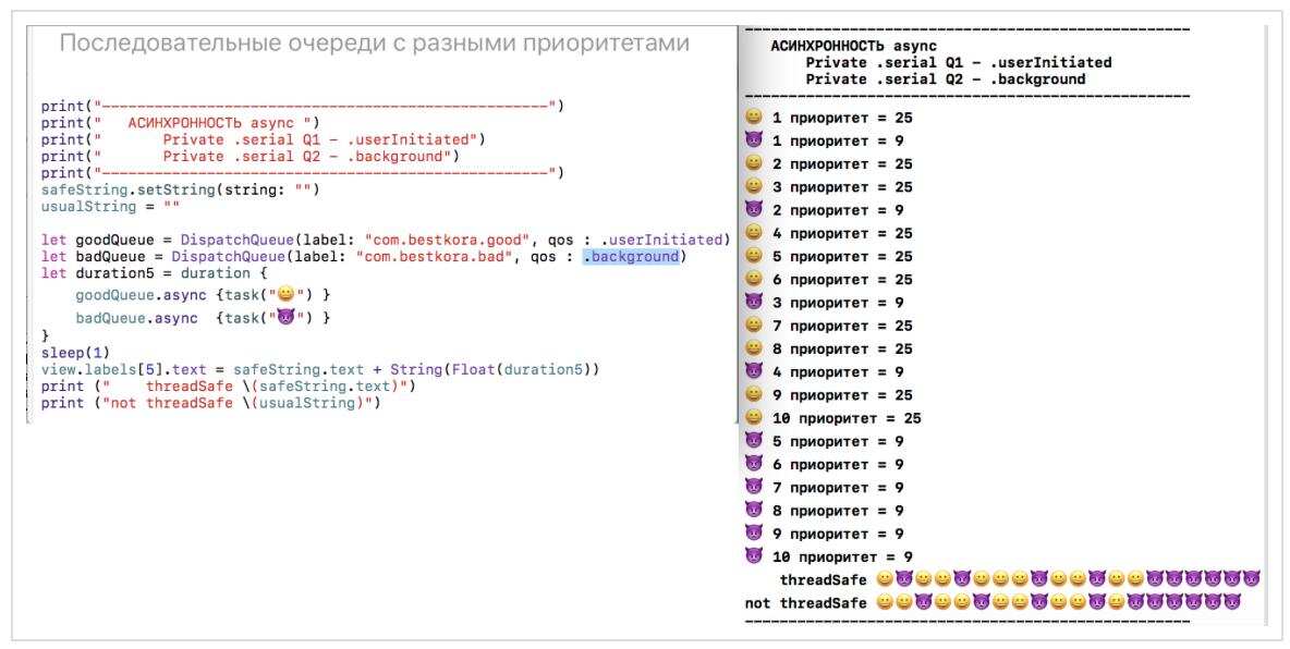 Многопоточность (concurrency) в Swift 3  GCD и Dispatch Queues / Хабр