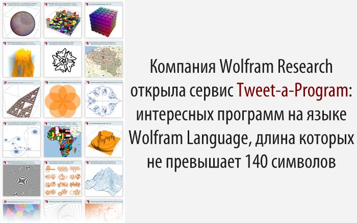Компания Wolfram Research открыла сервис Tweet-a-Program: интересных программ на языке Wolfram Language, длина которых не превышает 140 символов