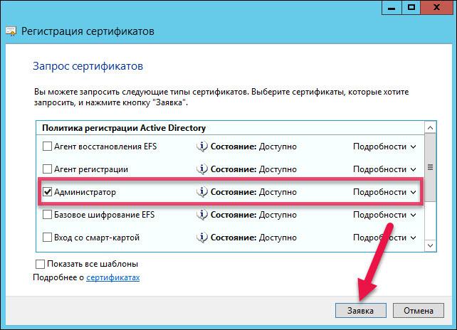 Облачная электронная подпись: инструкция по применению