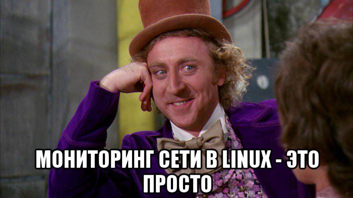 Мониторинг и настройка сетевого стека Linux: получение данных