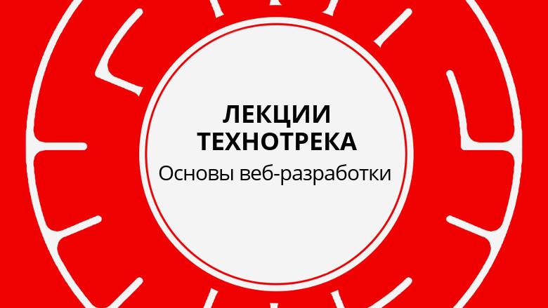 Лекции Технотрека. Основы веб-разработки (весна 2016)