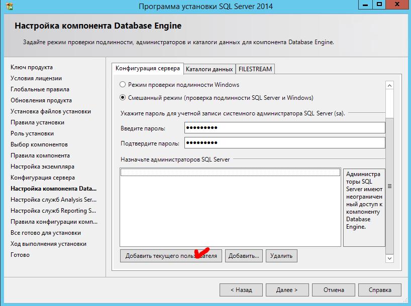 Установка и настройка 1c сервер ms sql server 2012 download