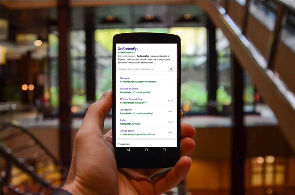 Улучшаем результаты поиска на мобильных устройствах