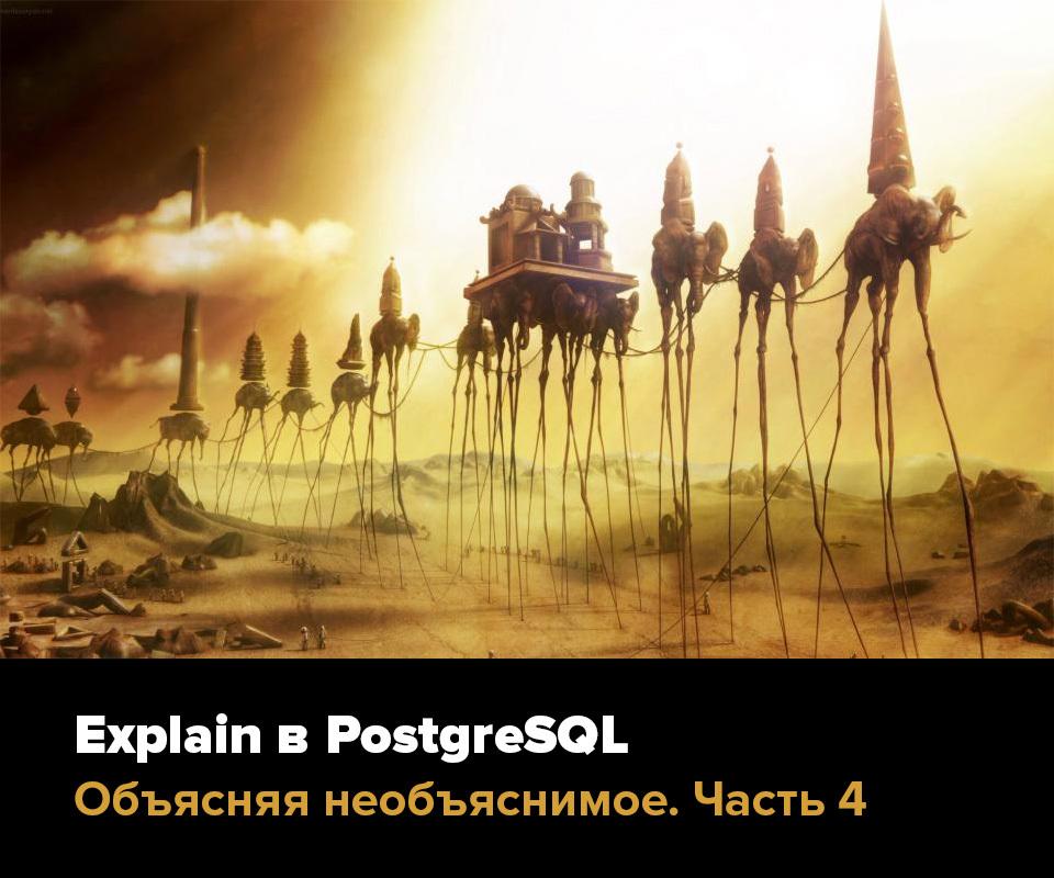 Объясняя необъяснимое. Часть 4