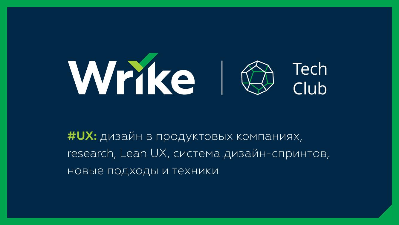 UX-митап 26 октября в Петербурге: работа по дизайн-спринтам, LeanUX, юзабилити-исследования