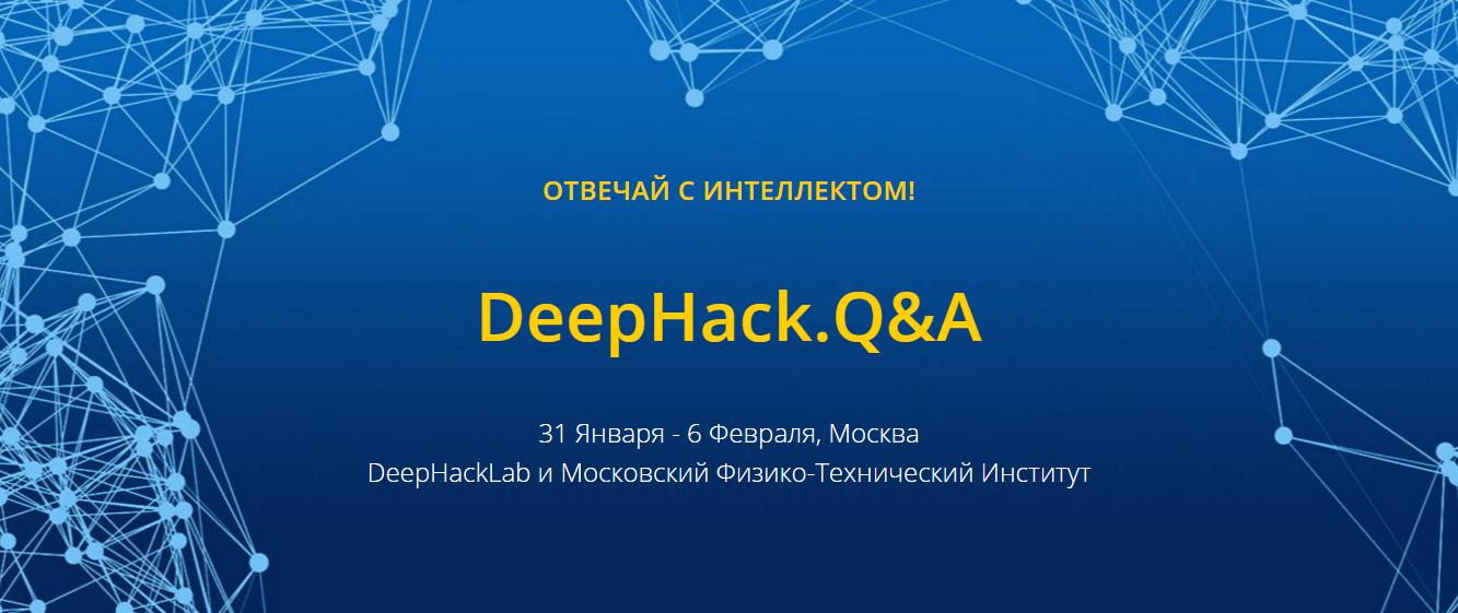Стартует DeepHack.Q&A – международный хакатон по глубокому обучению и машин ...