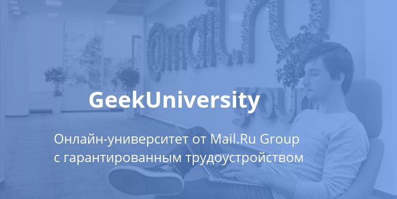 GeekUniversity — первый в России онлайн-университет с гарантированным трудоустройством