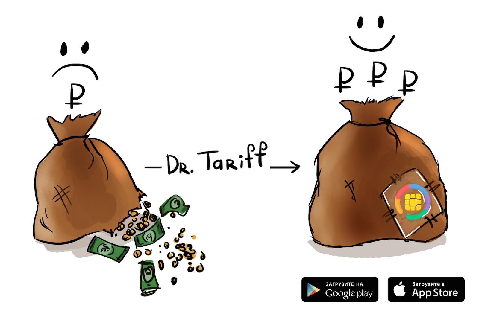 История о том, как мобильный оператор списал деньги с разработчика Dr. Tariff (захватите попкорн)