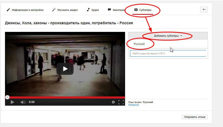 создание субтитров онлайн