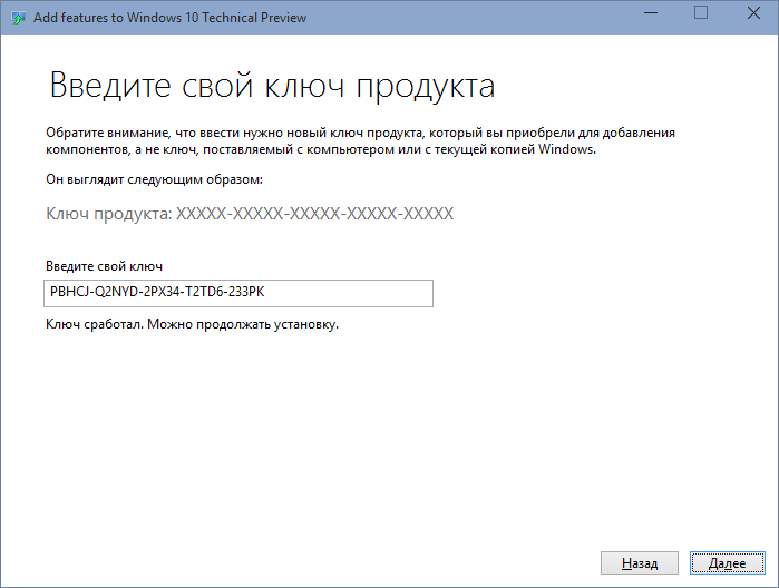 Версия ключом 10 с русская windows