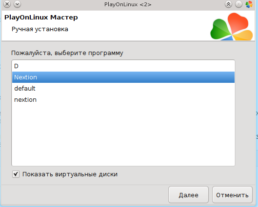 Nextion Editor инструкция - фото 10