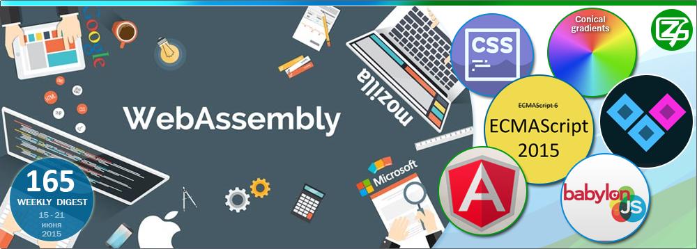 Дайджест интересных материалов из мира веб-разработки и IT за последнюю неделю №165 (15 — 21 июня 2015)