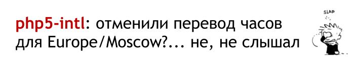 Перевод часов в России, опять… и php5-intl