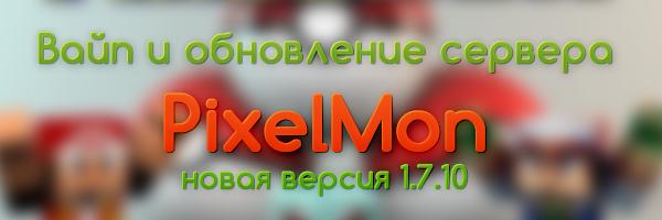 Вайп и обновление Pixelmon