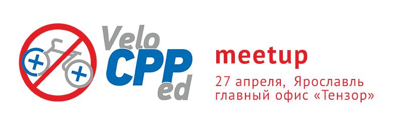 Приглашаем на VeloCPPed Meetup в Тензор