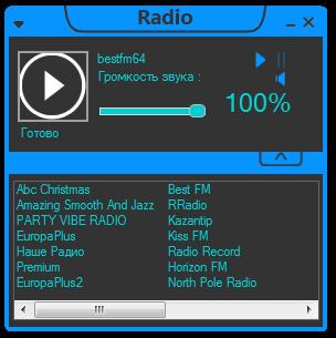 Скачать Бесплатно Программу Для Прослушивания Онлайн Радио - фото 9