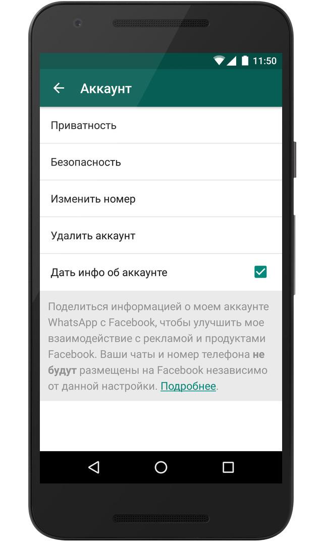 Тёмные паттерны в действии. WhatsApp объяснил, как отказаться от передачи персональной информации в Facebook