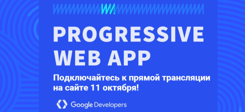 Онлайн конференция Google: Progressive Web Apps Day (11 октября)
