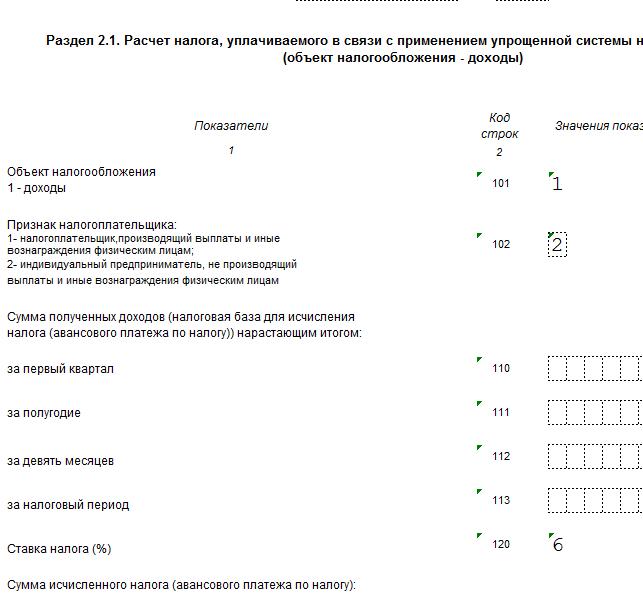 Habrahabr регистрация ооо декларация 3 ндфл транспортное средство образец