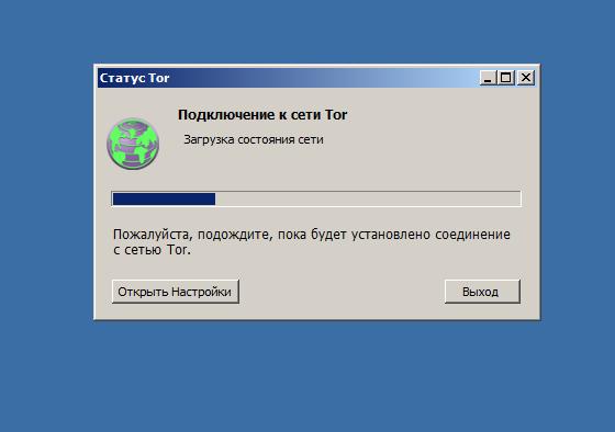 Tor browser загрузка состояния зависает гидра меняет ли тор браузер айпи адрес hydraruzxpnew4af