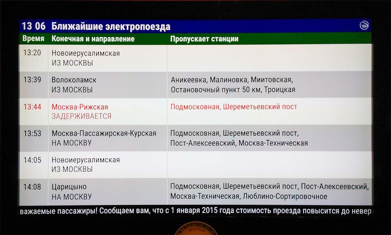 Электричка москва-шатура схема