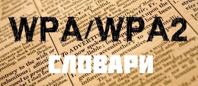 wifi wep wpa crack взлом словари dictionary wordlist