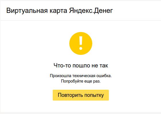Очередная подлянка от Яндекс почты geektimes