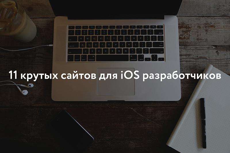 11 крутых сайтов для iOS разработчиков