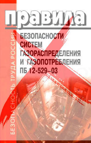 ПБ 12-529-03 - отменён