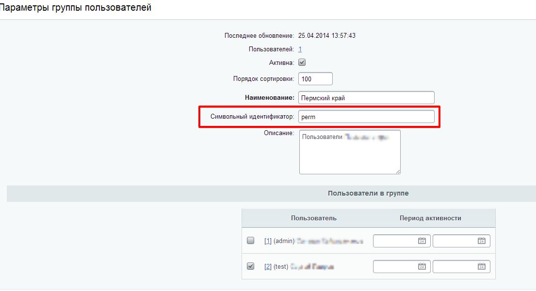 Идентификатор пользователя битрикс готовое решение для сайта битрикс 1