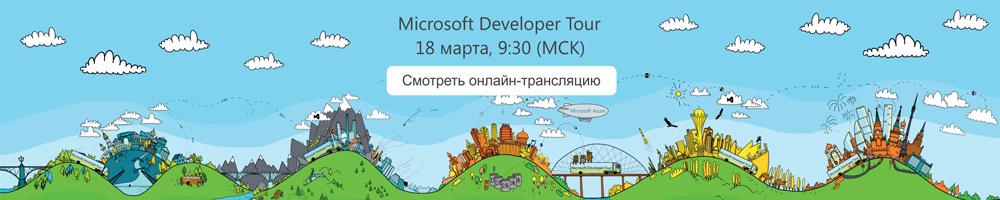 Online-трансляция открытия технологической экспедиции Microsoft Developer Tour