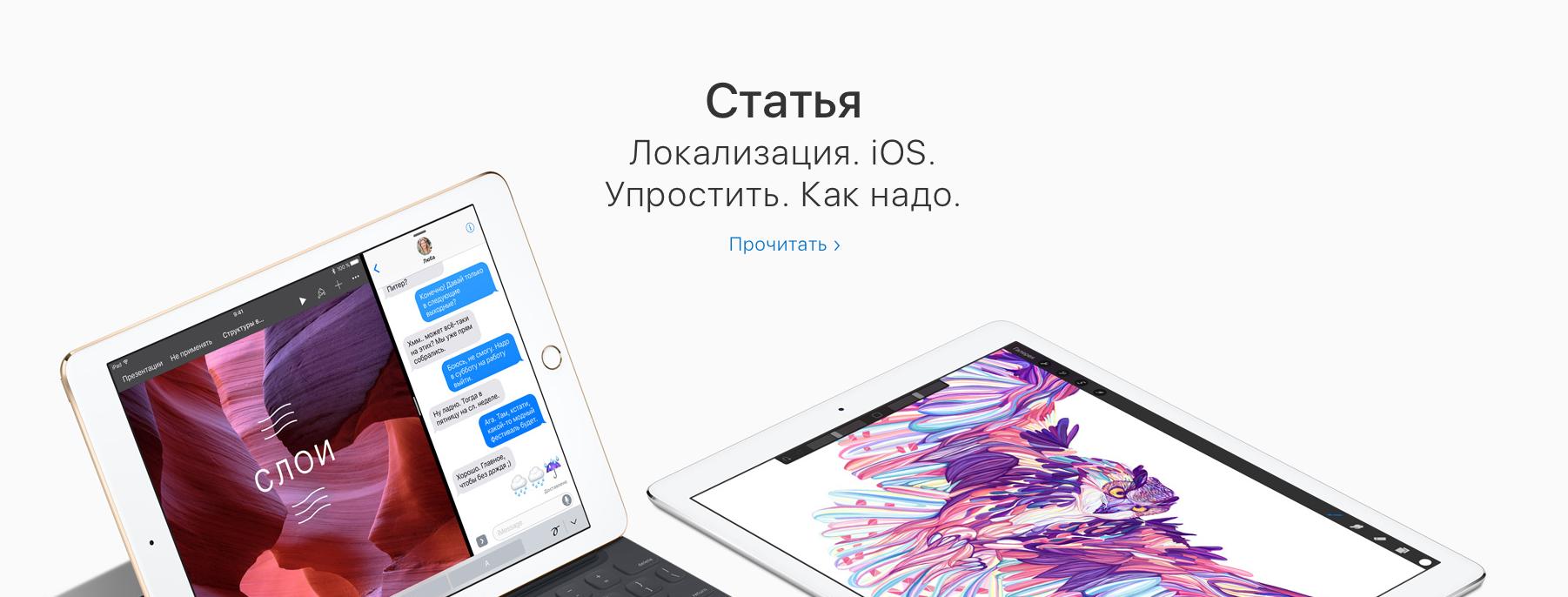 Упрощение локализации в iOS