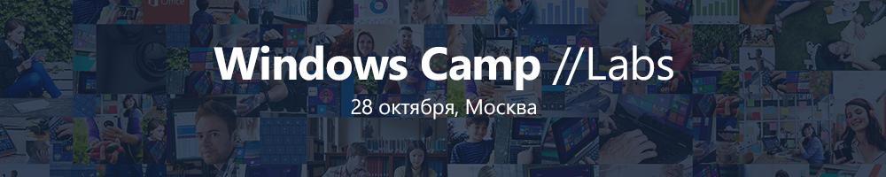 28 октября 10:00 (MSK) присоединяйтесь к онлайн-трансляции Windows Camp //Labs