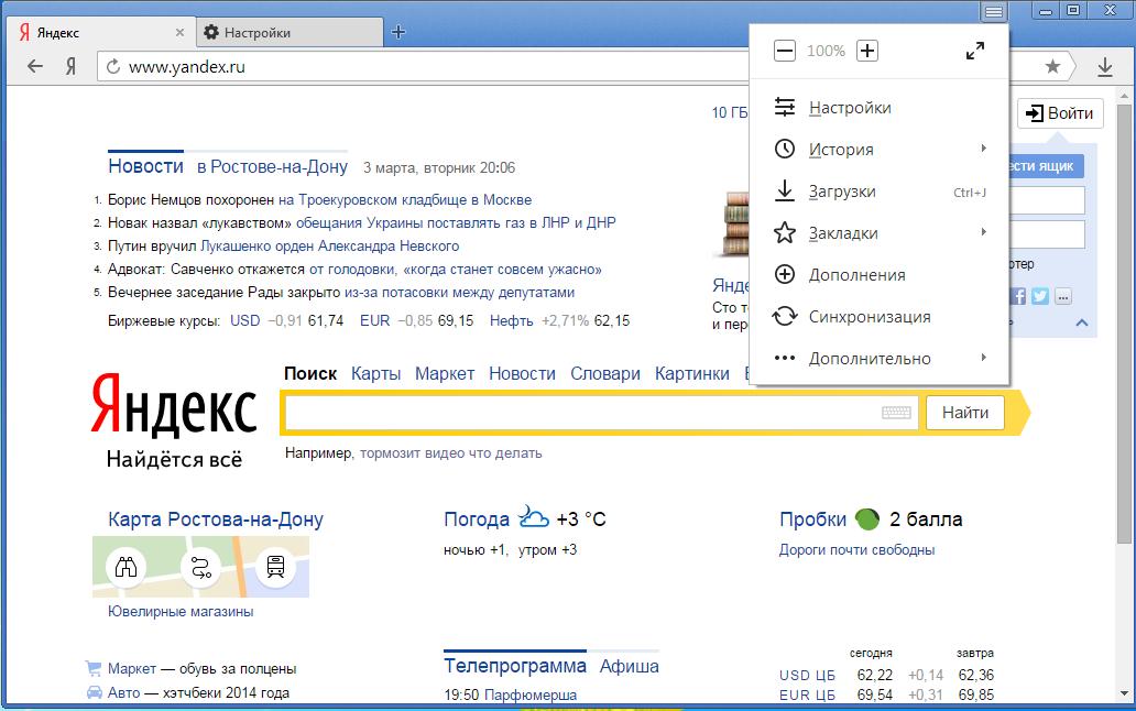 Kometa браузер полную версию